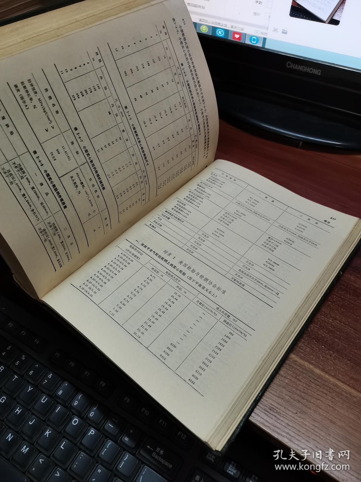 橡胶工业手册(修订版) 第四分册 轮胎