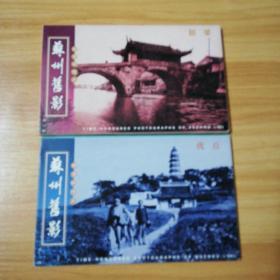 苏州旧影明信片(一套十张,两本合售,邮资明信片)