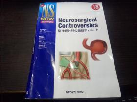 新 NS NOW NO.18 Neurosurgl Controversies 脑神経外科の最新デイべ-ト 森田明夫等著 メジヵルビュー社 2019年 大16开平装 原版日文日本书书 图片实拍