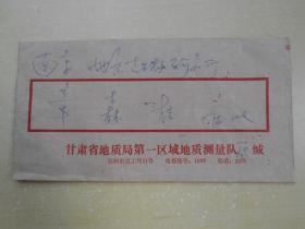 """【1975年实寄封,贴J3""""农业学大寨""""邮票】"""
