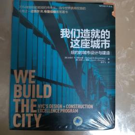 我们造就的这座城市:纽约的城市设计与建造