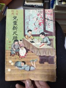 文言对照儿童新尺牍(上下全一册) 连环画形式  满洲国出版康德九年版!