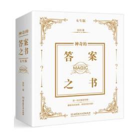 神奇的答案之书:女生版 正版图书 9787568270694 张权 北京理工大学出版社