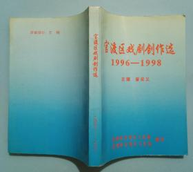 官渡区戏剧创作选 1996——1998