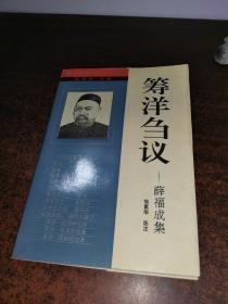 筹洋刍议:薛福成集 -吴素华签名本