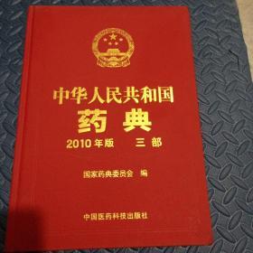 2010中华人民共和国药典(第3部)