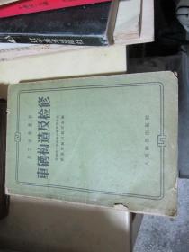 车辆构造及检修(技工学校教材)1961年一版一印