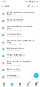 【电子书·多种格式】大仲马中文译作全集40部