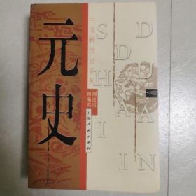 中国断代史系列  元史