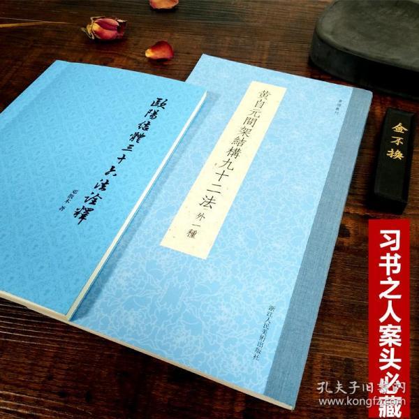 书谱丛刊:黄自元间架结构九十二法(外一种)