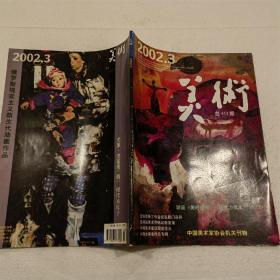 美术2002.3,总411期(16开)平装本