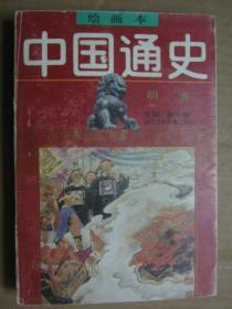 绘画本中国通史(第六卷:明清)