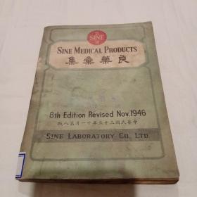 良药汇集 民国三十五年十一月第八版