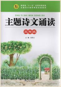 全新正版大语文主题诗文诵读 三年级 主编杜彩云 小学语文 上卷 下卷