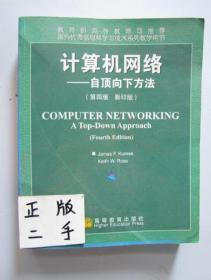 计算机网络:自顶向下方法(第4版影印版)