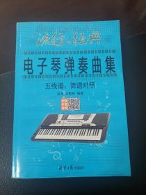 流行经典电子琴弹奏曲集 五线谱简谱对照