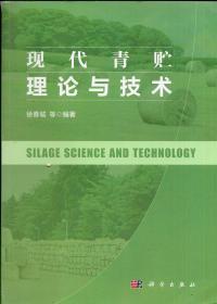 《现代青贮理论与技术》【青贮饲料制作技术书籍 。正版现货,品好如图】