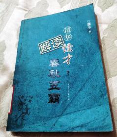 清华怪才解读春秋五霸(下册)2007二版1印
