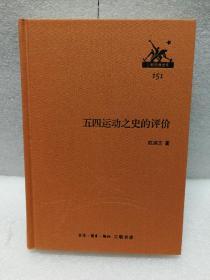 三联经典文库第二辑:五四运动之史的评价(精)