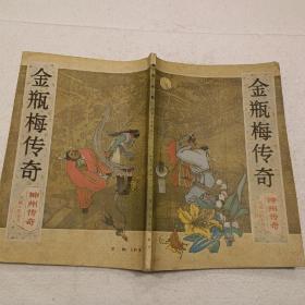 金瓶梅传奇-神州传奇,长篇小说专号(16开)平装本