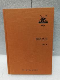 三联经典文库第二辑 国语文法(布面精装)9787108047618