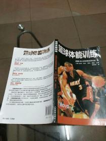 篮球体能训练