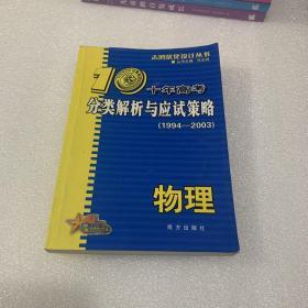志鸿优化系列丛书·十年高考分类解析与应试策略:物理