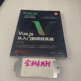 VUE.JS从入门到项目实战(全新未拆封原包装)