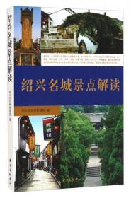 绍兴名城景点解读 正版图书 9787547303030 绍兴市旅游委员会