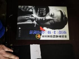 """重返""""3.19""""枪击现场(神探李昌钰破案实录 1)"""