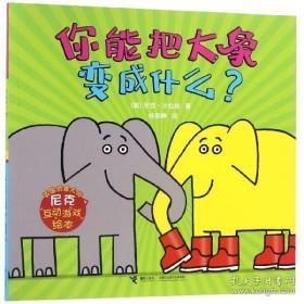 正版 你能把大象变成什么 亲子互动儿童益智游戏书 神奇的逻辑思维训练全脑开发儿童图书幼儿读物 启蒙 早教左右脑开发
