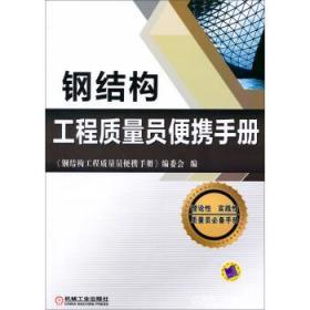 钢结构工程质量员便携手册 正版图书 9787111435907 《钢结构工程质量员便携手册》编委会 机械工业出版社