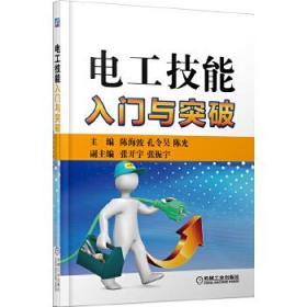 电工技能入门与突破 正版图书 9787111440536 陈海波 等主编 机械工业出版社