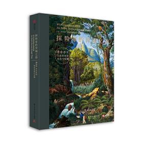 探险家的异域之旅:800年以来的奇珍发现与收藏 正版图书 9787568052337 (比)蒂杰斯·德梅勒麦斯特(Thijs