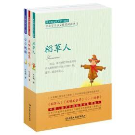 正版图书 9787568239158 叶圣陶 北京理工大学
