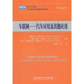 车联网--汽车应用及其他应用 正版图书 9787568249980 马克,埃梅尔曼 著 北京理工大学出版社
