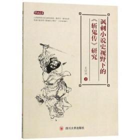 讽刺小说史视野下的<斩鬼传>研究 正版图书 9787569028928 王以兴 四川大学