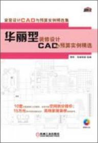 华丽型装修设计CAD与预算实例精选 正版图书 9787111424550 理想.宅编辑部 编 机械工业出版社