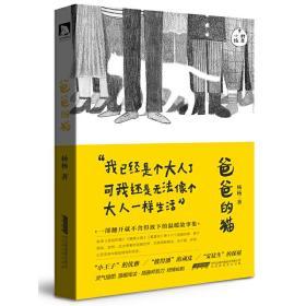 爸爸的猫 正版图书 9787569908619 杨杨 北京时代华文书局