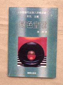 中国当代女诗人抒情诗丛绿色皇冠(作者签赠)