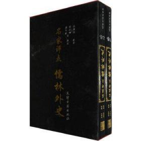 名家评点儒林外史 正版图书 9787806965177 (清)吴敬梓 著,邹德金 整理 天津古籍出版社