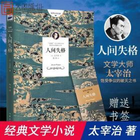 人间失格日本小说家太宰治的自传体 收录作者绝笔之作世界文学名