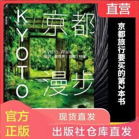 正版书籍 京都漫步:穷游·*世界「京都」特辑 《孤独星球》后,京都旅行要买的第2本书,兼顾人文性与实用性的旅行指南