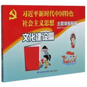习近平新时代中国特色社会主义思想主题墙报板报(文化建设篇)