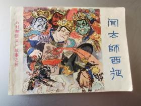 封神演义(3)闻太师西征