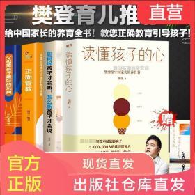 正版四册 正面管教父母需读 樊登推荐读懂孩子的心父母是孩子最好的玩具教育孩子的书籍如何说孩子才会听儿童心理学畅销书籍