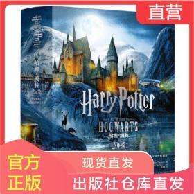 正版童书 哈利波特立体书霍格沃茨魔法学校3D立体书