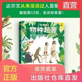 正版童书物种起源·绘本版·画给孩子的进化论达尔文从来没说过人是猴子变的,让孩子6岁就能真正读懂《物种起源》