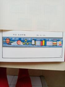 T25.化学纤维邮票一套。