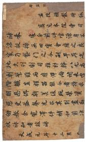 1821敦煌遗书 法藏 P5004-1将依旧充本院曹司牒(拟题)。纸本大小34*56厘米。宣纸艺术微喷复制。非偏远包邮